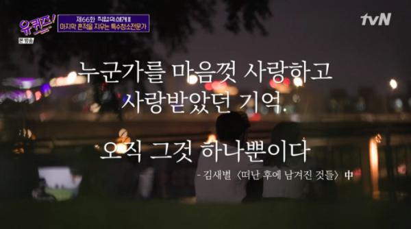 ▲'유퀴즈'에 김새별이 쓴 '떠난 후에 남겨진 것들' 구절이 인용됐다. (사진=tvN 방송화면 캡처)