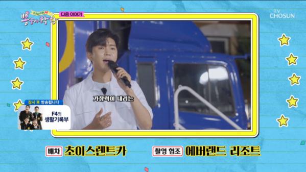 ▲임영웅 '뽕숭아학당' (사진제공 = TV CHOSUN)