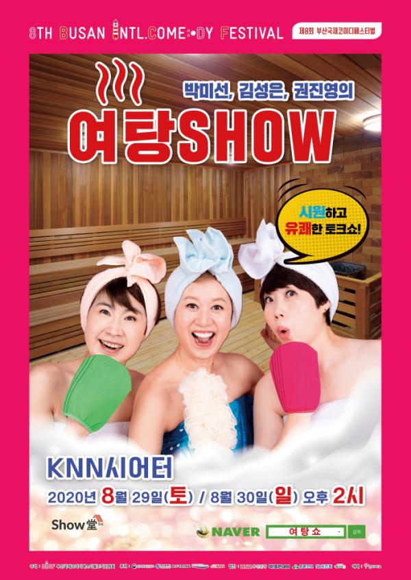 ▲'여탕SHOW' 박미선, 김성은, 권진영(사진제공=(사)부산국제코미디페스티벌조직위원회)