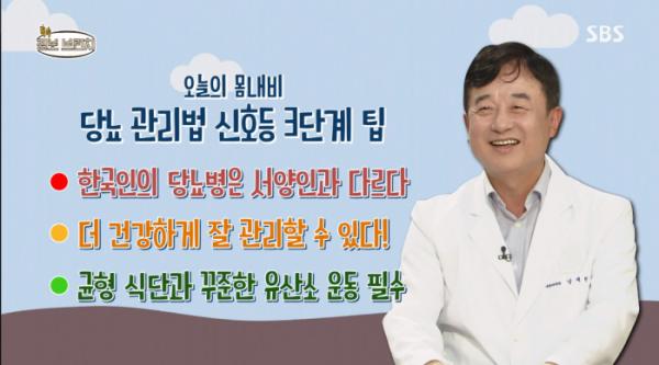 ▲'톡톡정보 브런치' 당뇨관리법 신호등(사진제공=SBS)