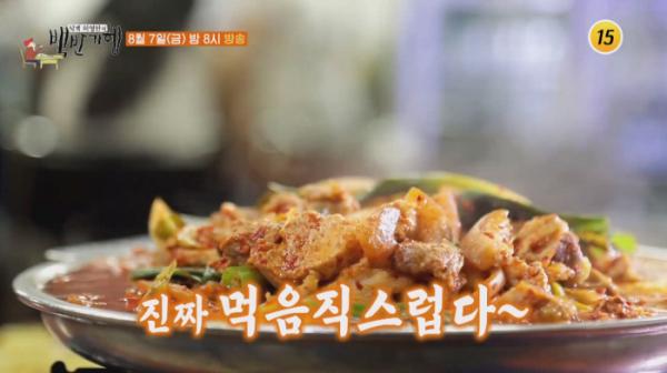 ▲'식색 허영만의 백반기행' 충주 박성웅(사진제공 = TV CHOSUN)
