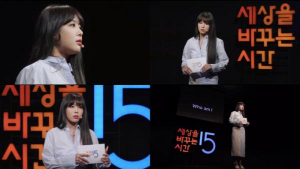 ▲유빈(사진 제공 = '세상을 바꾸는 시간 15분' )