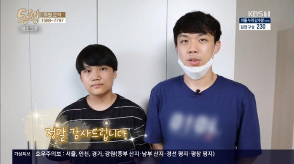 ▲KBS '동행' 건호-진우 형제(사진제공=KBS1)