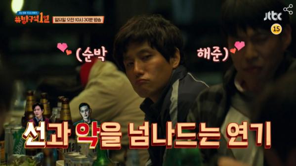 ▲'방구석1열' 박해준(사진제공=JTBC)