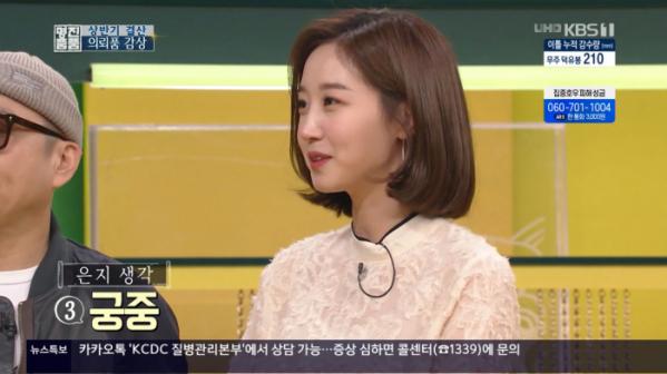 ▲조은지 아나운서(사진=KBS1 '진품명품' 방송화면 캡처)