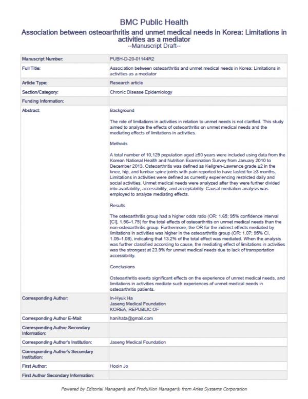 ▲'BMC Public Health' 2020년 6월호에 게재된 해당 연구 논문(자생한방병원)