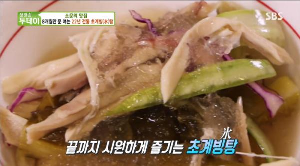 ▲'생방송 투데이' 초계빙탕(사진제공=SBS)