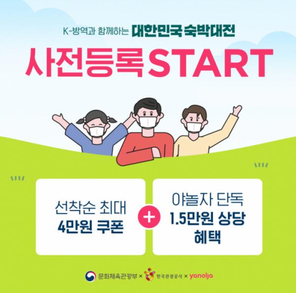 ▲야놀자 대한민국 숙박대전 오퀴즈 정답 공개