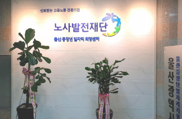 ▲노사발전재단 울산중장년일자리희망센터