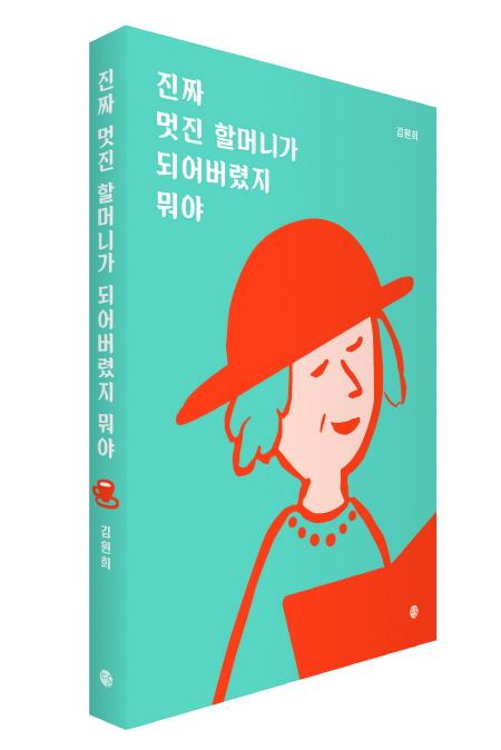 ▲'진짜 멋진 할머니가 되어버렸지 뭐야' 도서 표지(달 출판사)