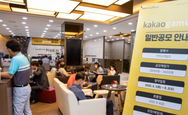 ▲카카오게임즈 공모주 일반 청약을 받고 있는 한국투자증권(사진제공=한국투자증권)