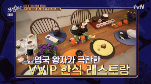 ▲'식스센스' 이종국 셰프 100만원 한정식(사진제공=tvN)