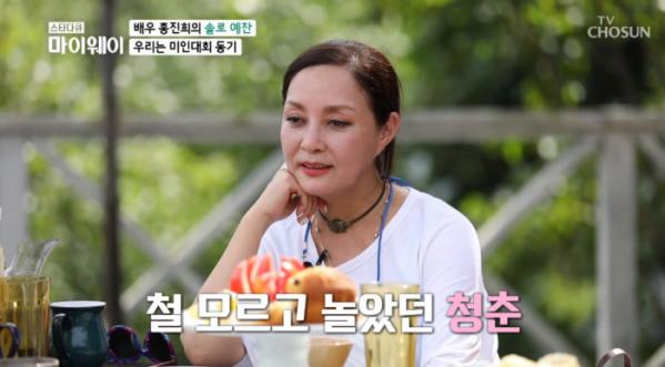 ▲'마이웨이 홍진희'(사진제공 = TV CHOSUN)