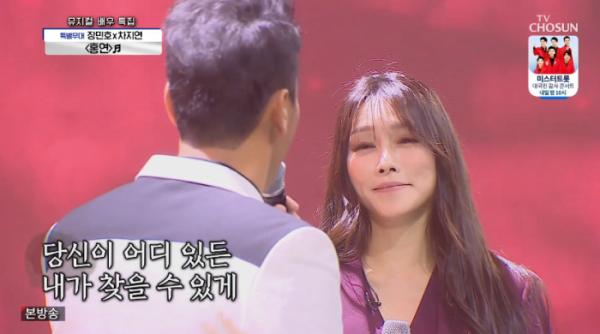 ▲차지연 장민호(사진=TV조선 '사랑의 콜센타' 방송화면 캡처)
