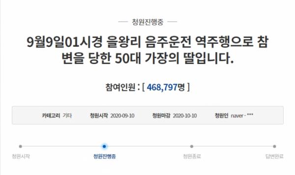 ▲을왕리 음주운전 사건 청원(사진=청와대 국민청원)