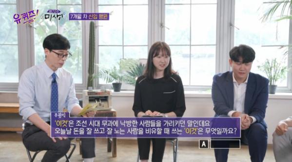 ▲한량(사진=tvN '유퀴즈' 방송화면 캡처)