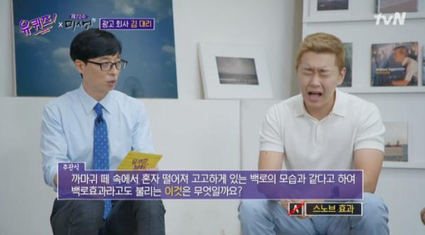 ▲스노브효과(사진=tvN '유 퀴즈 온 더 블럭' 방송화면 캡처)