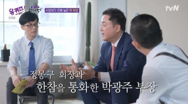 ▲정몽구 회장과 통화한 박광주 부장(사진=tvN '유퀴즈' 방송화면 캡처)