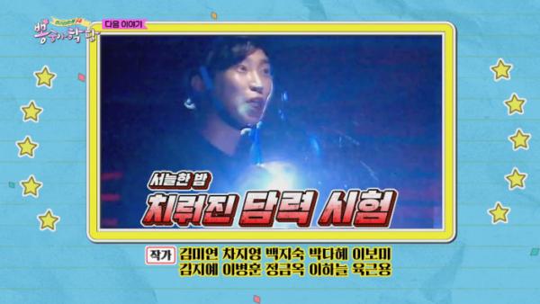 ▲'뽕숭아학당' 납량특집 예고(사진=TV조선 '뽕숭아학당' 방송화면 캡처)