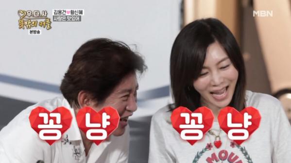 ▲'우다사' 김용건-황신혜(사진제공=MBN)