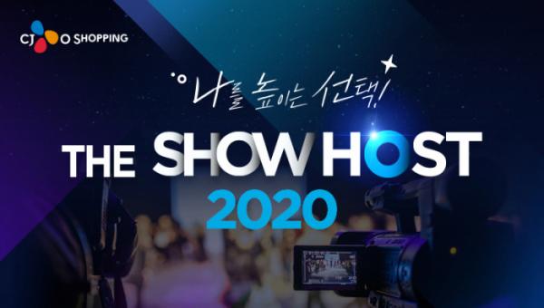 ▲2020 쇼호스트 공개 채용(사진제공=CJ ENM 오쇼핑)