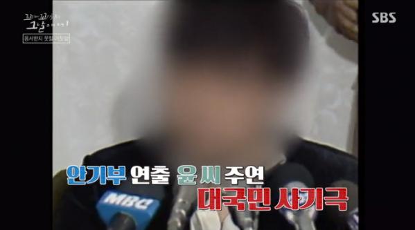 ▲김옥분 사건 범인 남편 윤 씨(사진=SBS '꼬리에 꼬리를 무는 그날이야기' 방송화면 캡처)