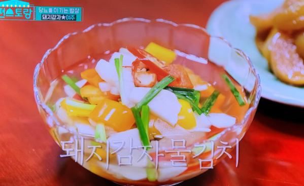 ▲돼지감자 물김치(사진=신상출시 편스토랑 캡처)
