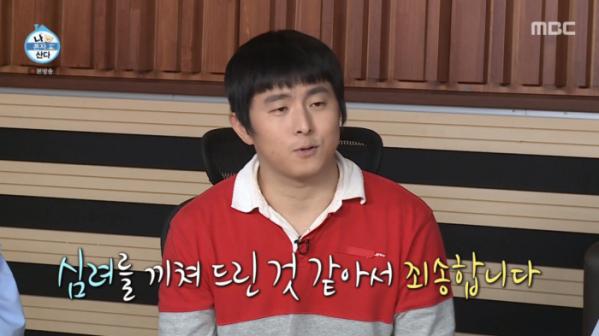 ▲기안84 '나혼자산다' 하차 논란 딛고 스튜디오 출연(사진=MBC 방송화면 캡처)