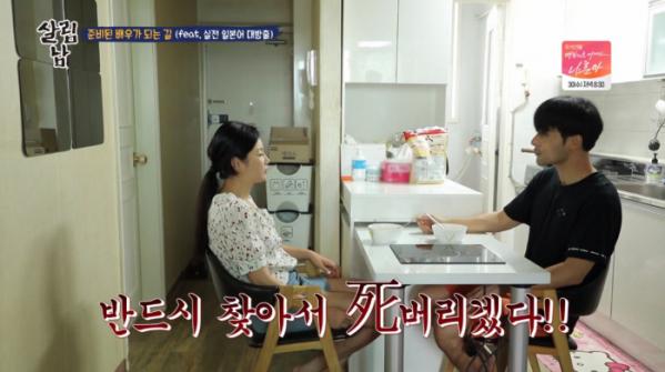 ▲'살림남2' 윤주만 아내 김예린(사진제공=KBS2)