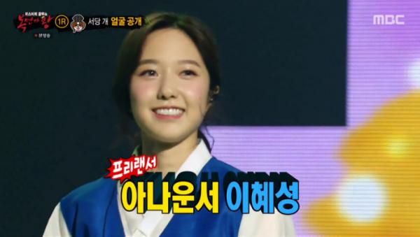 ▲이혜성 아나운서(사진=MBC '복면가왕' 방송화면 캡처)