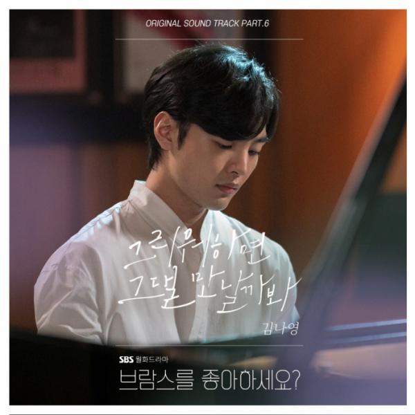 ▲'브람스를 좋아하세요?' OST 김나영(사진=냠냠엔터테인먼트 제공)