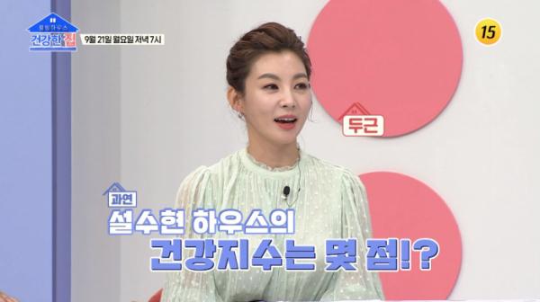 ▲'건강한 집' 설수현(사진제공 = TV CHOSUN)