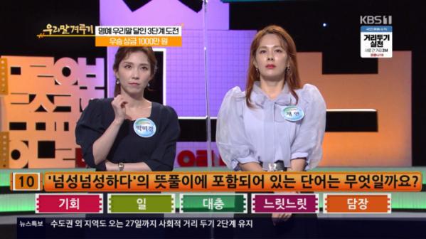 ▲넘성넘성(사진=KBS1 '우리말겨루기' 방송화면 캡처)