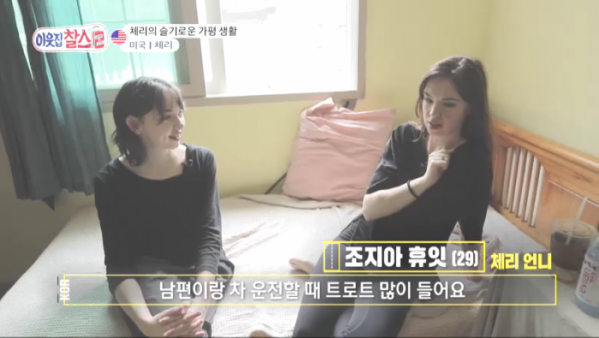 ▲'이웃집 찰스' 체리 휴잇(사진제공=KBS 1TV)
