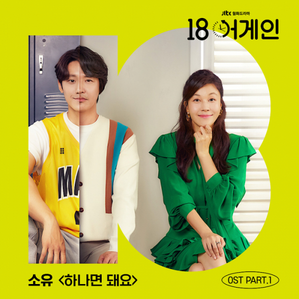 ▲'18 어게인' OST (사진제공=JTBC스튜디오, 모스트콘텐츠)