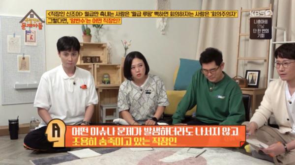 ▲직장인 신조어 암반수(사진=KBS2 '옥탑방의 문제아들' 방송화면 캡처)