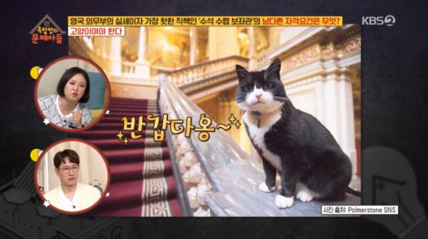 ▲'옥탑방 문제아들' 영국 수석 수렵 보좌관(사진제공=KBS2)