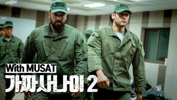 ▲가짜사나이2 2기 합격자 힘의길·줄리엔강(사진=유튜브채널 '피지컬갤러리')