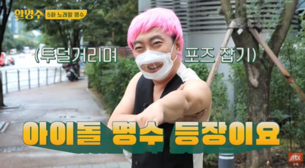 ▲'할명수' 박명수(사진제공=JTBC 유트브)