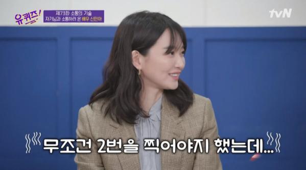 ▲신민아 유퀴즈(사진=tvN '유퀴즈' 방송화면 캡처)