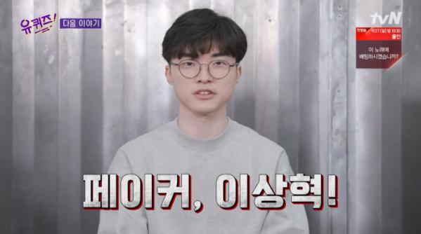 ▲페이커 이상혁 유퀴즈 출연 예고(사진=tvN 방송화면 캡처)