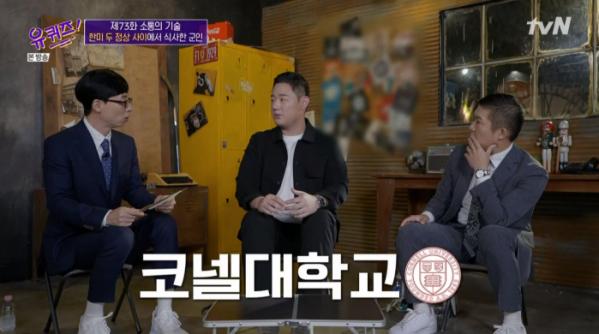 ▲코넬대학교 출신 자기님과 '유퀴즈'(사진=tvN '유 퀴즈' 방송화면 캡처)