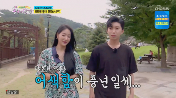 ▲소유 임영웅 '뽕숭아학당' 촬영지 포천에서 점심(사진=TV조선 '뽕숭아학당' 방송화면 캡처)