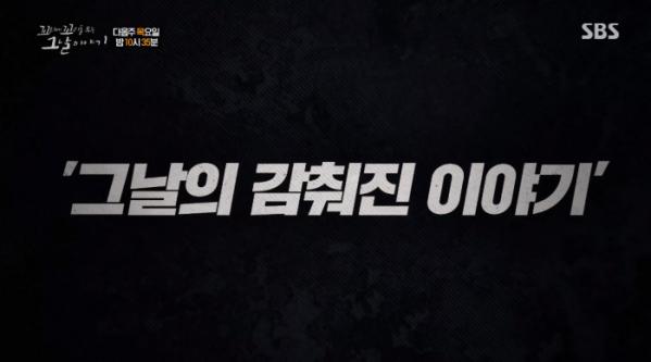 ▲김신조 청와대습격사건 미션 임파서블 121(사진제공=SBS)