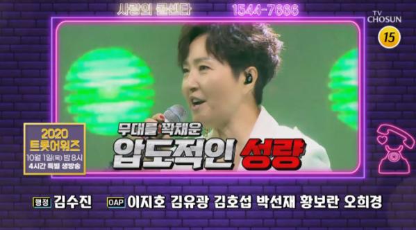 ▲'여사6' 정수라 (사진=TV조선 '사랑의 콜센타' 방송화면 캡처)