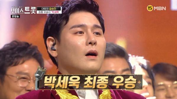 ▲'보이스트롯' 박세욱(사진제공=MBN)