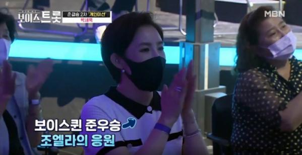 ▲'보이스트롯' 조엘라, 박세욱 응원(사진제공=MBN)