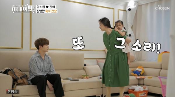 ▲'아내의 맛'(사진제공 = TV CHOSUN)