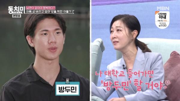 ▲'동치미' 방은희와 아들 김두민(사진제공=MBN)