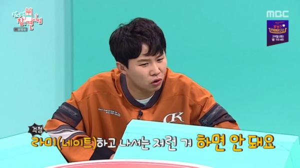 ▲'전참시' 양세형(사진제공=MBC)